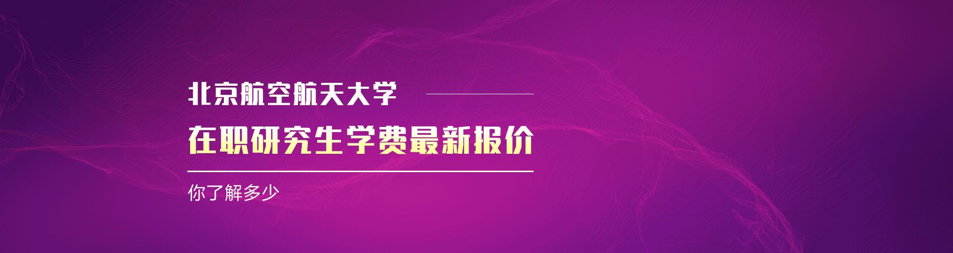 报考须知:2019年北京航空航天大学在职研究生学费是多少?