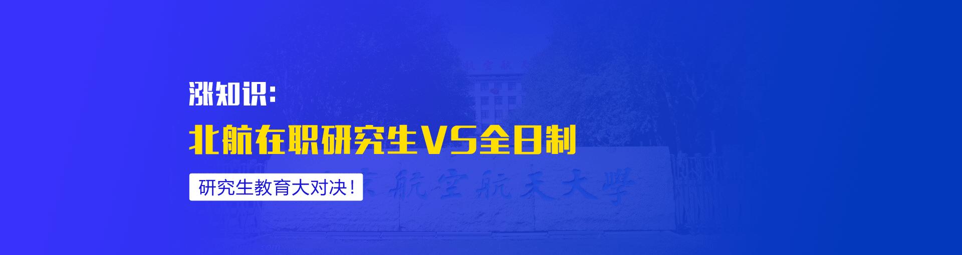 全面分析:北京航空航天大学在职研究生和全日制研究生哪个好?