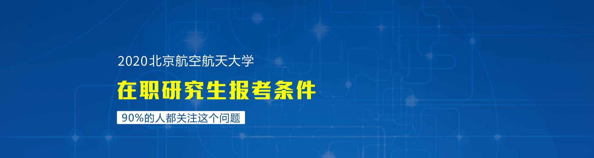 北京航空航天大学在职研究生报考条件有哪些?