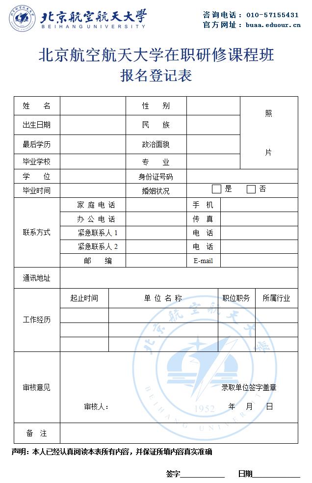 北京航空航天大学在职研究生报名登记表