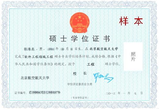北京航空航天大学在职研究生证书样本