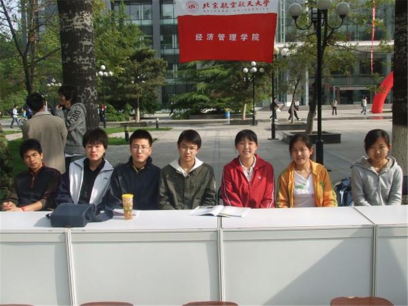 北京航空航天大学在职研究生校园咨询日活动图