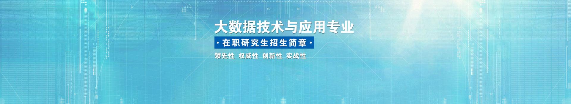 北京航空航天大学软件学院(大数据技术与应用方向)在职研究生招生简章