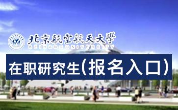 2017年北京航空航天大学在职研究生报名入口
