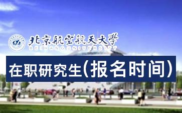 2018年北京航空航天大学在职研究生报名时间