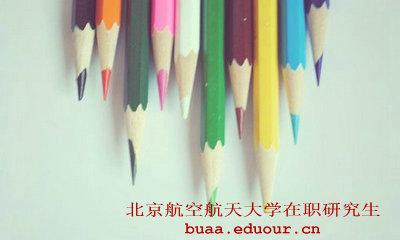 北京航空航天大学在职硕士考试时间