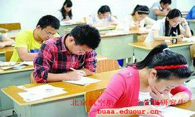 北京航空航天大学在职研究生报名要求高不高