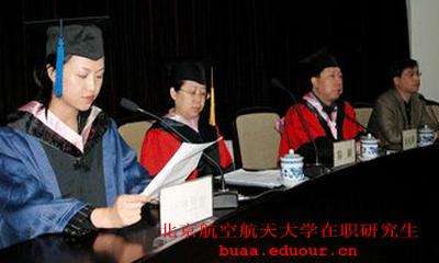 2018北京航空航天大学在职研究生单证报名时间