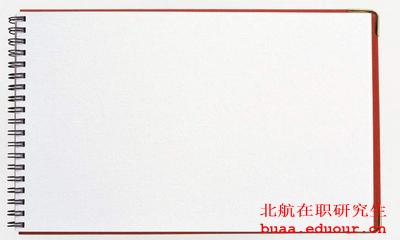 北京航空航天大学在职研究生同等学力录取分数多少